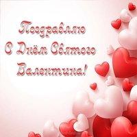 День св Валентина картинка для открытки
