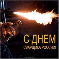 День сварщика России картинка