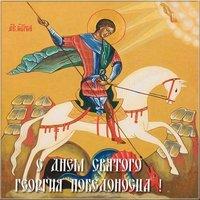 День Святого Георгия открытка