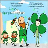День святого патрика в ирландии картинка