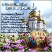 День Святой Троицы картинка поздравление