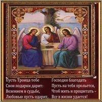 День святой Троицы открытка