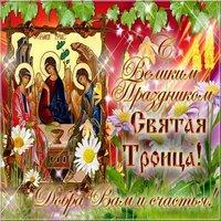 День Святой Троицы рисунок