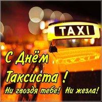 День таксиста картинка