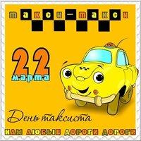 День таксиста открытка