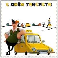День таксиста прикольная картинка