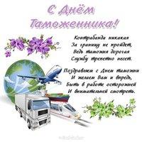 День таможенника открытка поздравление