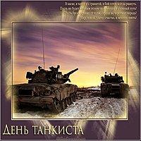 День танкиста фото картинка
