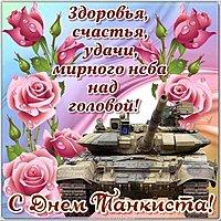 День танкиста картинка и поздравление