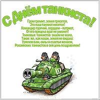 День танкиста картинка прикольная