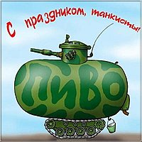 День танкиста картинка
