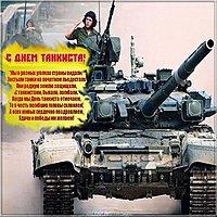 День танкиста открытка поздравление