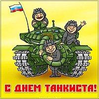 День танкиста открытка прикольная