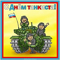 День танкиста открытка шуточная