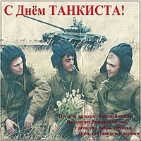 День танкиста открытка ссср