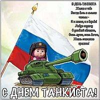 День танкиста поздравление картинка