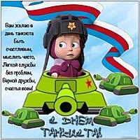 День танкиста юмор картинка