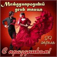 День танцев открытка