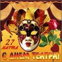 День театра открытка