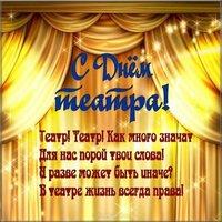 День театра поздравление открытка коллегам