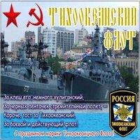 День Тихоокеанского Флота открытка