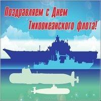 День Тихоокеанского Флота России картинка