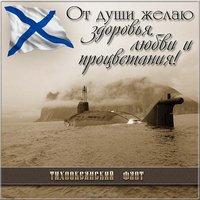 День Тихоокеанского Флота России открытка