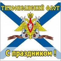 День Тихоокеанского Флота ВМФ России картинка