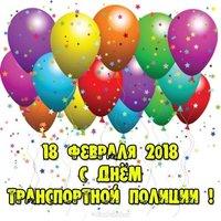 День транспортной полиции 2018 поздравление