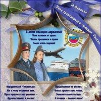 День транспортной полиции картинка поздравление