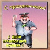 День транспортной полиции открытка прикольная