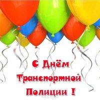 День транспортной полиции России картинка