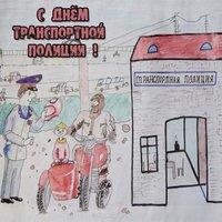 День транспортной полиции смешная картинка