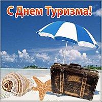 День туризма картинка