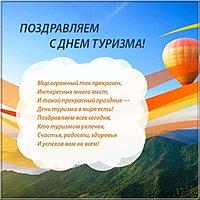 День туризма открытка поздравление