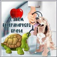 День ветеринарного врача открытка