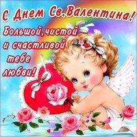 День влюбленных картинка открытка валентинка