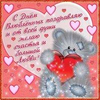 День влюбленных открытка картинка фотка