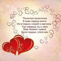 День влюбленных открытка со стихами любимой