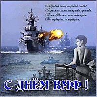 День ВМФ картинка