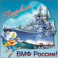 День ВМФ открытка бесплатно