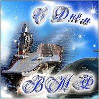 День ВМФ открытка картинка