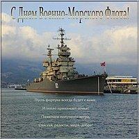 День ВМФ открытка поздравление