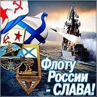 День ВМФ открытка