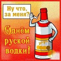 День водки открытка