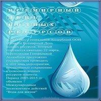 День водных ресурсов картинка
