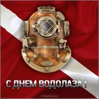 День водолаза в России картинка