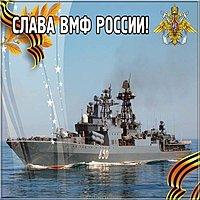 День военно морского флота открытка