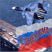 День военно морского флота поздравление картинка