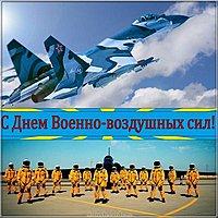 День военно воздушных сил открытка